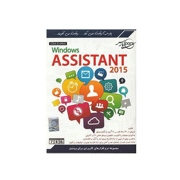 نرم افزارهای کاربردی برای ویندوز ASSISTANT
