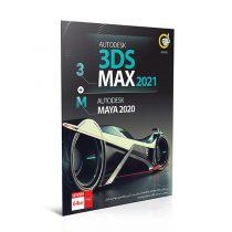 نرم افزار Autodesk 3DS Max 2021 + Autodesk Maya 2020 نشر گردو(2)
