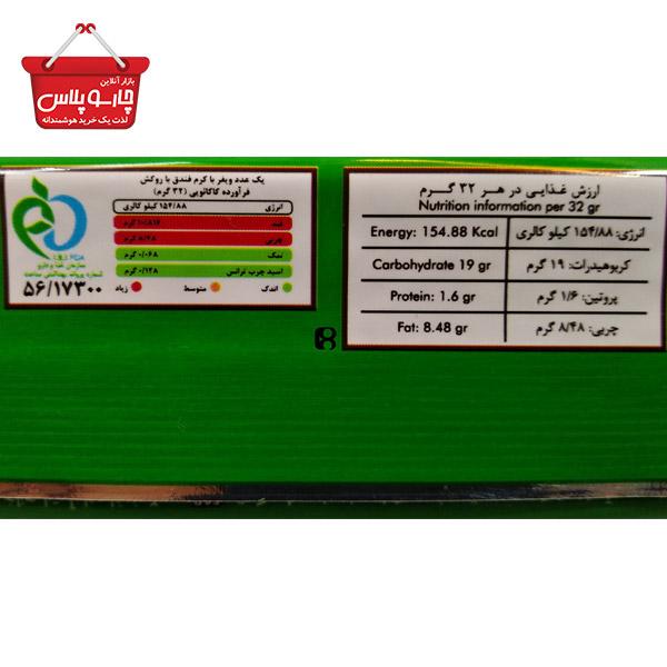 ویفر کاکائویی با کرم فندقی کوپا مقدار 32 گرم(401)