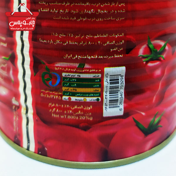 کنسرو رب گوجه فرنگی تحفه مقدار 800 گرم(02)