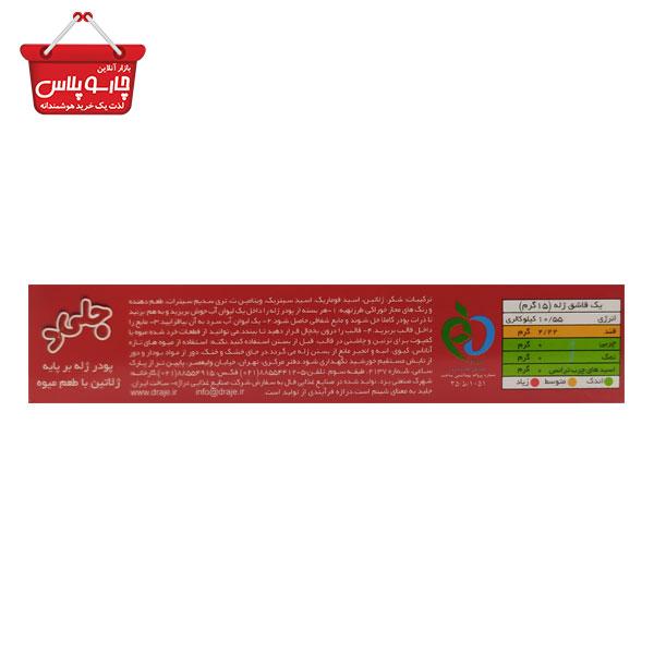 پودر ژله انار دراژه مقدار 100 گرم(01)