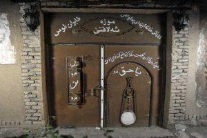 موزه شه لافتی در مشهد