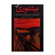 """کتاب """"بیشعوری"""" نشر ندای معاصر(2)"""