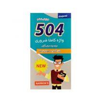 """کتاب """"504 واژه کاملا ضروری"""" نشر علم و دانش(5)"""
