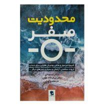 """کتاب """"محدودیت صفر"""" نشر شیرمحمدی(3)"""