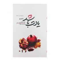 """کتاب """"یادت باشد"""" خاطرات شهید حمید سیاهکالی نشر شهید کاظمی(1)"""