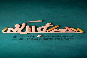 نشست خبری سیزدهمین دوره جایزه ادبی جلال آل احمد