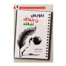 """کتاب """"بنویس تا اتفاق بیفتد"""" نشر دویار معاصر(2)"""