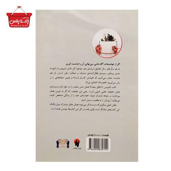 """کتاب """"بنویس تا اتفاق بیفتد"""" نشر دویار معاصر(3)"""