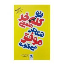 کتاب-تو-کله-خر-هستی(1)