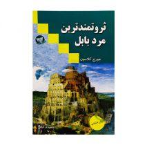 کتاب ثروتمندترین مرد بابل اثر جورج کلاسون نشر زرین کلک
