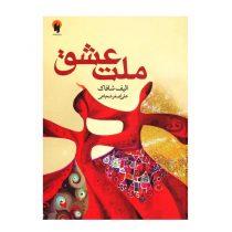 """کتاب """"ملت عشق"""" نشر دویار(003)"""