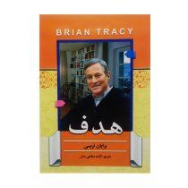 کتاب هدف نوشته برایان تریسی نشر توسعه قلم