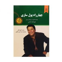 کتاب چهارراه پول سازی نشر نیک فرجام