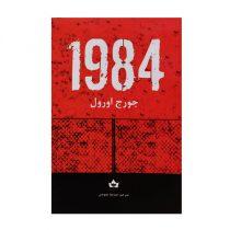 کتاب 1984 اثر جورج اورول نشر شاهدخت پاییز