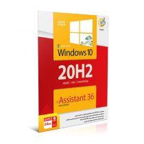 ویندوز 10 نسخه 20H2 به همراه Assistant 36 نشر گردو
