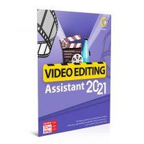 مجموعه نرم افزارهای Video Editing Assistant 2021 ویرایش 15 نشر گردو